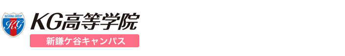 KG高等学院 新鎌ケ谷キャンパス 鹿島学園高等学校 鹿島山北高等学校 提携サポート校
